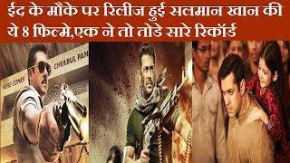 ईद के मौके पर रिलीज हुई सलमान खान की ये 8 फिल्मे, एक ने तो तोडे सारे रिकॉर्ड  | News Remind