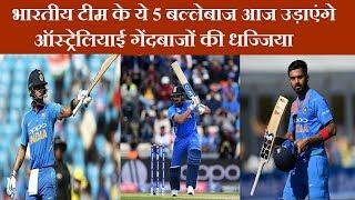 भारतीय टीम के ये 5 बल्लेबाज आज उड़ाएंगे ऑस्ट्रेलियाई गेंदबाजों की धज्जिया  | News Remind