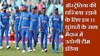 ऑस्ट्रेलिया की धज्जिया उड़ाने के लिए इन 11 धुरंधरों के साथ मैदान में उतरेगी टीम इंडिया | News Remind