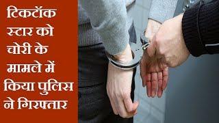 टिकटॉक स्टार को चोरी के मामले में किया पुलिस ने गिरफ्तार  | News Remind