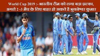 World Cup 2019 :- भारतीय टीम को लगा बड़ा झटका, अगले 2 -3 मैच के लिए बाहर हो सकते है भुवनेश्वर कुमार