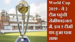 World Cup 2019 - ये 2 टीम पहुंची सेमीफाइनल में, इन 5 टीमों  का हुआ पत्ता साफ  | News Remind