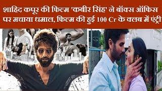 शाहिद कपूर की फिल्म 'कबीर सिंह' ने बॉक्स ऑफिस पर मचाया धमाल, फिल्म की हुई 100 Cr के क्लब में एंट्री