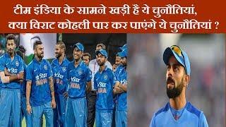 टीम इंडिया के सामने खड़ी है ये चुनौतियां, क्या विराट कोहली पार कर पाएंगे ये चुनौतियां ? | News Remind