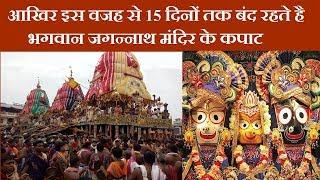 आखिर इस वजह से 15 दिनों तक बंद रहते है भगवान जगन्नाथ मंदिर के कपाट | News Remind