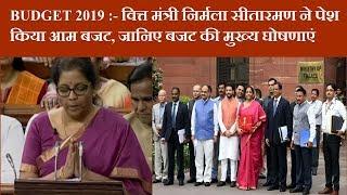 BUDGET 2019 :- वित्त मंत्री निर्मला सीतारमण ने पेश किया आम बजट, जानिए बजट की मुख्य घोषणाएं