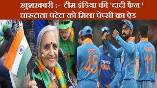 ख़ुशख़बरी :-  टीम इंडिया की 'दादी फैन ' चारुलता पटेल को मिला पेप्सी का ऐड  | News Remind