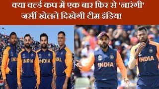 क्या वर्ल्ड कप में एक बार फिर से 'नारंगी' जर्सी खेलते दिखेगी टीम इंडिया  | News Remind