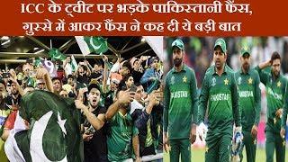 ICC के ट्वीट पर भड़के पाकिस्तानी फैंस, ग़ुस्से में आकर फैंस ने कह दी ये बड़ी बात  | News Remind