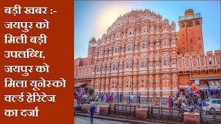 बड़ी खबर :- जयपुर को मिली बड़ी उपलब्धि, जयपुर को मिला यूनेस्को वर्ल्ड हेरिटेज का दर्जा  | News Remind