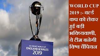 WORLD CUP 2019 :- वर्ल्ड कप को लेकर हुई बड़ी भविष्यवाणी, ये टीम बनेगी विश्व चैंपियन  | News Remind