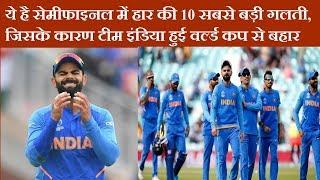 ये है सेमीफाइनल में हार की 10 सबसे बड़ी गलती, जिसके कारण टीम इंडिया हुई वर्ल्ड कप से बहार News Remind