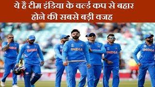 ये है टीम इंडिया के वर्ल्ड कप से बहार होने की सबसे बड़ी वजह  | News Remind