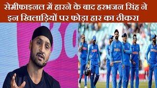 सेमीफाइनल में हारने के बाद हरभजन सिंह ने इन खिलाड़ियों पर फोड़ा हार का ठीकरा    News Remind