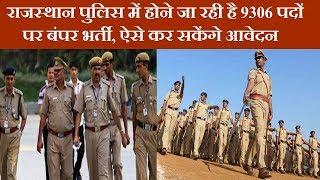 राजस्थान पुलिस में होने जा रही है 9306 पदों पर बंपर भर्ती, ऐसे कर सकेंगे आवेदन  | News Remind