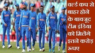 वर्ल्ड कप से बाहर होने के बावजूद टीम इंडिया को मिलेंगे इतने करोड़ रूपए  | News Remind