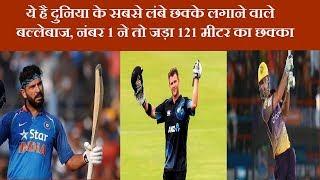ये है दुनिया के सबसे लंबे छक्के लगाने वाले बल्लेबाज, नंबर 1 ने तो जड़ा 121 मीटर का छक्का |News Remind