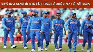 वर्ल्ड कप हारने के बाद टीम इंडिया में आई दरार ! ये रही वजह  | News Remind