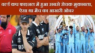 वर्ल्ड कप फाइनल में हुआ सबसे रोचक मुकाबला, ऐसा था मैच का आखरी ओवर  | News Remind