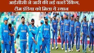 आईसीसी ने जारी की नई वनडे रैंकिंग, टीम इंडिया को मिला ये स्थान | News Remind