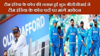 टीम इंडिया के कोच की तलाश हुई शुरू बीसीसीआई ने टीम इंडिया के कोच पदों पर मांगे आवेदन  | News Remind