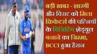 शास्त्री और विराट को मिला क्रिकेटर्स की पत्नियों के विजिटिंग शेड्यूल बनाने का जिम्मा BCCI हुआ हैरान
