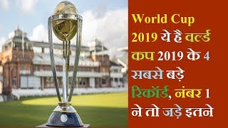 World Cup 2019 : ये है वर्ल्ड कप 2019 के 4 सबसे बड़े रिकॉर्ड, नंबर 1  ने तो जड़े इतने शतक |News Remind