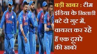 बड़ी खबर :- टीम इंडिया के खिलाडी बटे दो गुट में, वायरल कर रहे हैं एक दूसरे की खबरे | News Remind