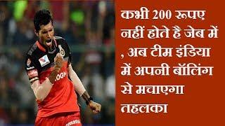 कभी 200 रूपए नहीं होते है जेब में , अब टीम इंडिया में अपनी बॉलिंग से मचाएगा तहलका | News Remind