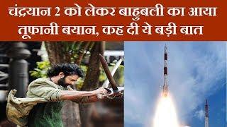 चंद्रयान 2 को लेकर बाहुबली का आया तूफानी बयान, कह दी ये बड़ी बात  | News Remind