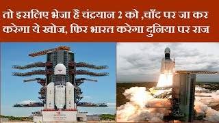 तो इसलिए भेजा है चंद्रयान 2 को ,चाँद पर जा कर करेगा ये खोज, फिर भारत करेगा दुनिया पर राज|News Remind