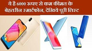 ये है 6000 रूपए से कम कीमत के बेहतरीन स्मार्टफोन, देखिये पूरी लिस्ट  | News Remind