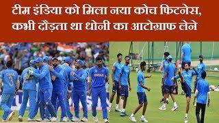 टीम इंडिया को मिला नया कोच फिटनेस, कभी दौड़ता था धोनी का आटोग्राफ लेने  | News Remind