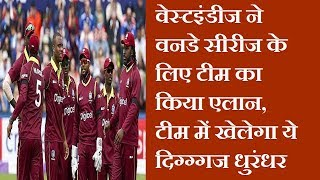 वेस्टइंडीज ने वनडे सीरीज के लिए टीम का किया एलान, टीम में खेलेगा ये दिग्ग्गज धुरंधर | News Remind