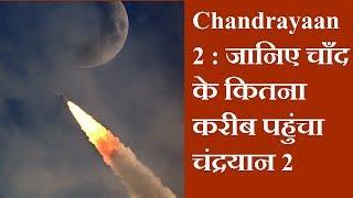 Chandrayaan 2 :-  जानिए चाँद के कितना करीब पहुंचा चंद्रयान 2 | News Remind