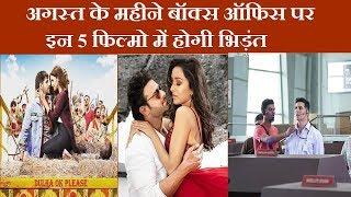 अगस्त के महीने बॉक्स ऑफिस पर इन 5 फिल्मो में होगी भिड़ंत  | News Remind
