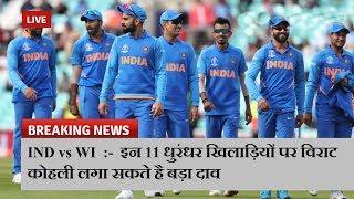 IND vs WI  :-  इन 11 धुरंधर खिलाड़ियों पर विराट कोहली लगा सकते है बड़ा दाव | News Remind