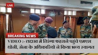 VIDEO :- लद्दाख में तिरंगा फहराने पहुंचे एमएस धोनी, सेना के अधिकारियो ने किया भव्य स्वागतNews Remind