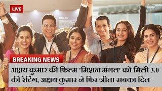 अक्षय कुमार की फिल्म 'मिशन मंगल' को मिली 3.0 की रेटिंग, अक्षय कुमार ने फिर जीता सबका दिल