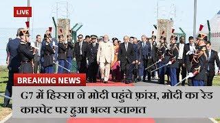 G7 में हिस्सा ने मोदी पहुंचे फ़्रांस, मोदी का रेड कारपेट पर हुआ भव्य स्वागत    News Remind