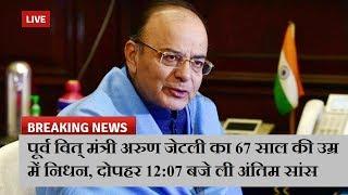 पूर्व वित् मंत्री अरुण जेटली का 67 साल की उम्र में निधन, दोपहर 12:07 बजे ली अंतिम सांस | News Remind