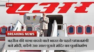 बहरीन की यात्रा करने वाले भारत के पहले प्रधानमंत्री बने मोदी, 200 साल पुराने मंदिर का पुननिर्माण