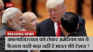 अफगानिस्तान को लेकर अमेरिका का ये फैसला कही बढ़ा नहीं दे भारत की टेशन ?  | News Remind