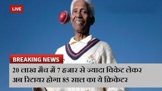 20 लाख मैच में 7 हजार से ज्यादा विकेट लेकर अब रिटायर होगा 85 साल का ये क्रिकेटर |News Remind