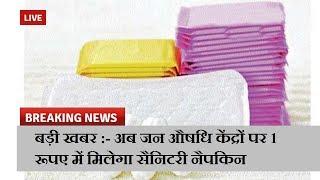 बड़ी खबर :- अब जन औषधि केंद्रों पर 1 रूपए में मिलेगा सैनिटरी नैपकिन  | News Remind