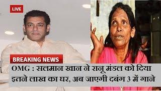 OMG : सलमान खान ने रानू मंडल को दिया इतने लाख का घर, अब जाएगी दबंग 3 में गाने  | News Remind