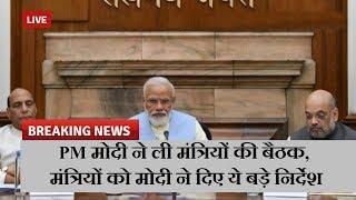 PM मोदी ने ली मंत्रियों की बैठक, मंत्रियों को मोदी ने दिए ये बड़े निर्देश    News Remind