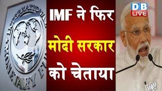IMF ने फिर मोदी सरकार को चेताया | International Monetary Fund again warns Modi government | #DBLIVE