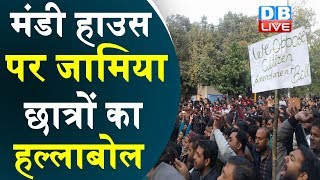 मंडी हाउस पर जामिया छात्रों का हल्लाबोल |DU and JNU students also supported Jamia students | #DBLIVE