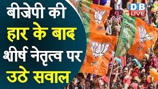 Raghubar Das पर भरोसा करके नेतृत्व ने की गलती | BJP की हार के बाद शीर्ष नेतृत्व पर उठे सवाल |